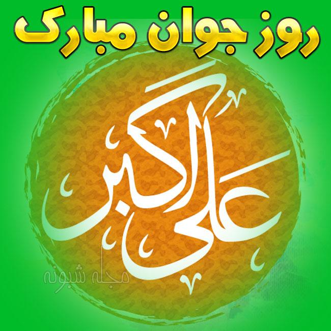 عکس پروفایل تبریک تولد حضرت علی اکبر و تبریک روز جوان