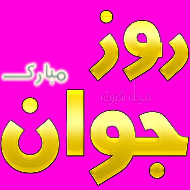 پیامک تبریک روز جوان و عکس نوشته تبریک تولد حضرت علی اکبر