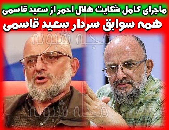 سعید قاسمی هلال احمر + علت شکایت هلال احمر از سعيد قاسمي