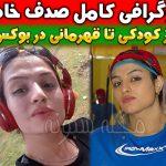 بیوگرافی صدف خادم و همسرش بوکسور زن ایران + عکسهای صدف خادم