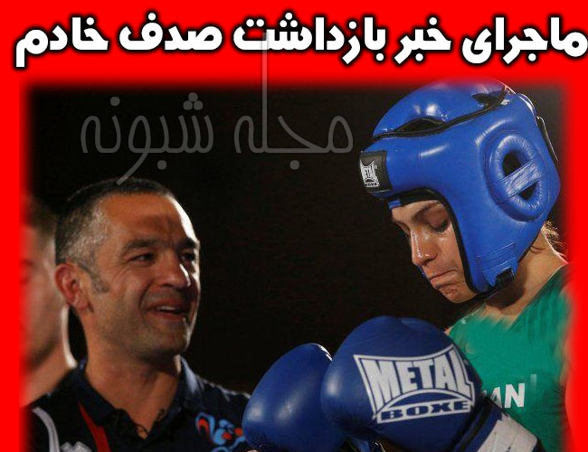 علت حکم بازداشت صدف خادم و مربی اش مهیار منشی پور +جزئیات