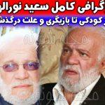 بیوگرافی سعید نورالهی بازیگر و علت درگذشت سعید نوراللهی
