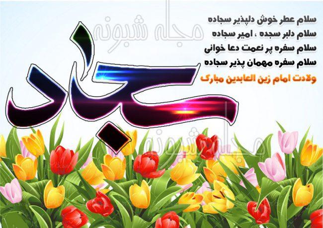 عکس نوشته ولادت امام سجاد و متن تبریک میلاد حضرت زین العابدین