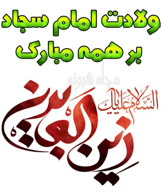 عکس نوشته تبریک ولادت امام سجاد و متن تبریک میلاد حضرت زین العابدین