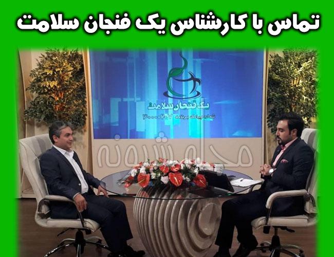 امیر عباس علیزاده مجری برنامه یک فنجان سلامت + شماره تماس