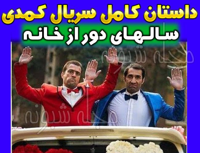خلاصه داستان سریال کمدی سالهای دور از خانه + داستان و بازیگران
