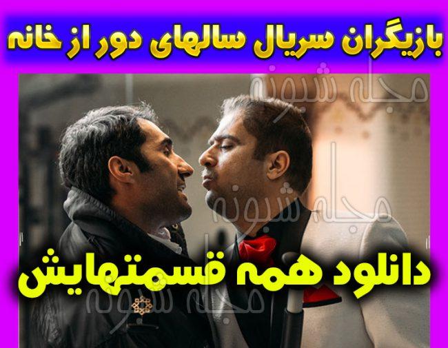 بازیگران سریال ایرانی کمدی سالهای دور از خانه