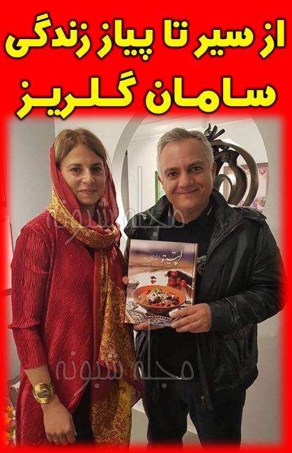 بیوگرافی سامان گلریز آشپز برنامه بهونه و همسرش + عکس خانوده