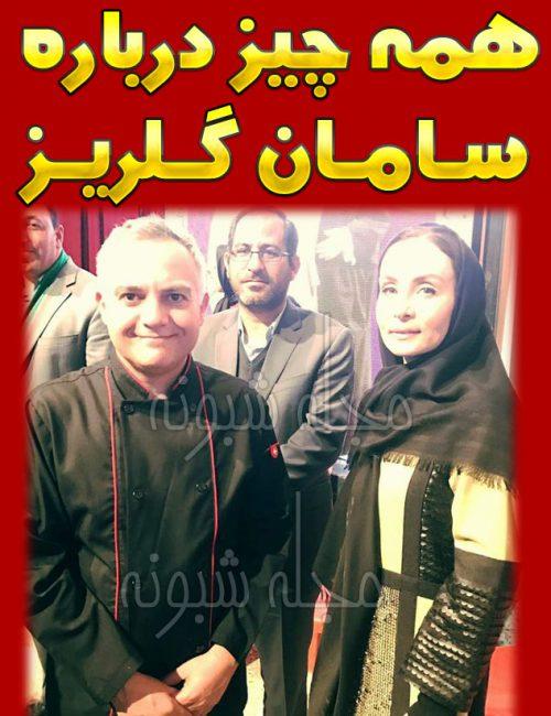 عکس خانوادگی سامان گلریز