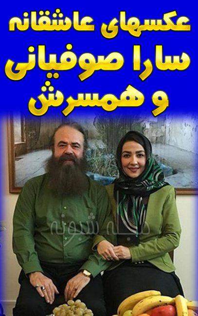 بیوگرافی سارا صوفیانی و همسرش امیرحسین شریفی