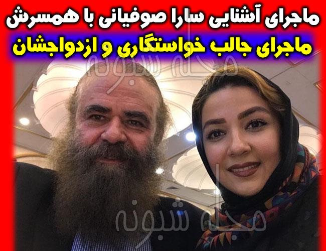 بیوگرافی سارا صوفیانی و همسرش امیرحسین شریفی + عکس های سارا صوفياني