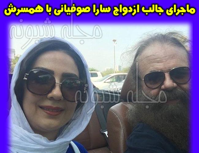ماجرای ازدواج سارا صوفیانی و همسرش امیرحسین شریفی