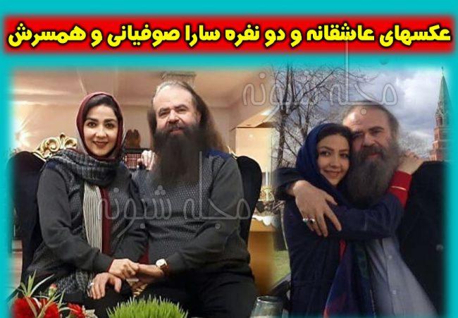 عکس های سارا صوفیانی و همسرش امیرحسین شریفی