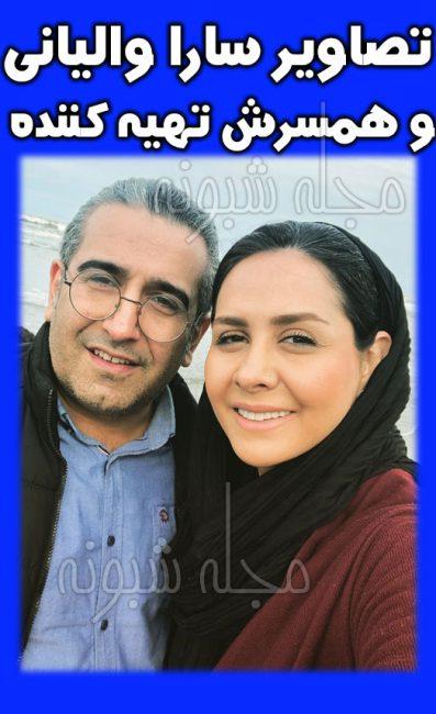 تصاویر سارا والیانی بازیگر و همسرش محسن میرزاخانی +عکس