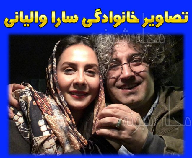 عکس سارا والیانی بازیگر و همسرش محسن میرزاخانی +عکس