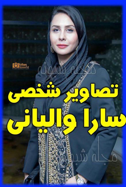 تصاویر شخصی سارا والیانی بازیگر و همسرش محسن میرزاخانی +عکس