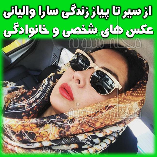 بیوگرافی سارا والیانی بازیگر و همسرش محسن میرزاخانی +عکس