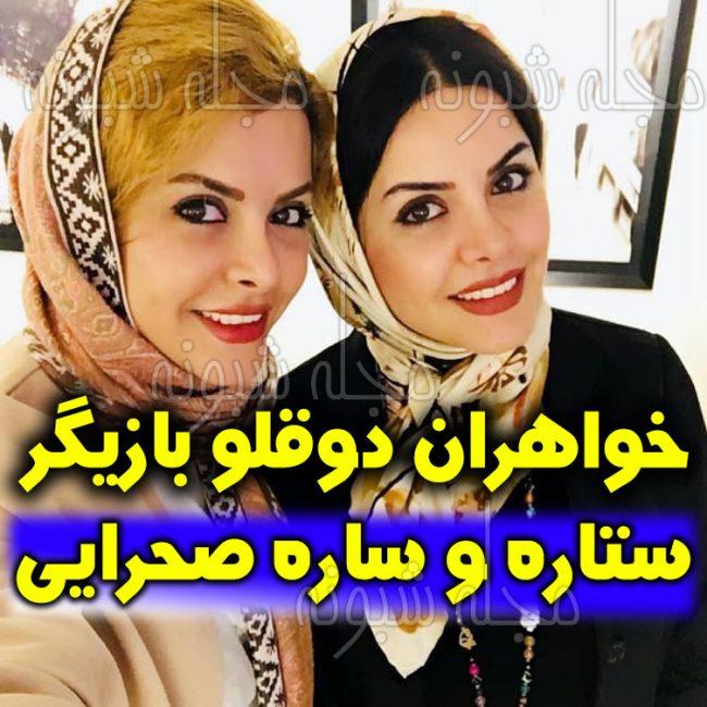 خواهران دوقلو در سریال دنگ و فنگ روزگار (ساره صحرایی و ستاره صحرایی)