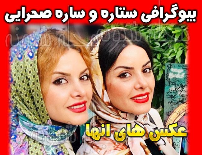 خواهران دوقلو در سریال دنگ و فنگ روزگار (ساره و ستاره صحرایی)