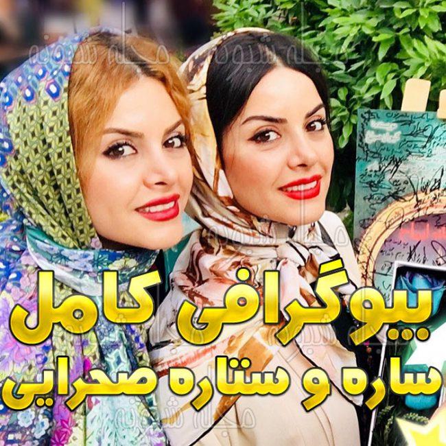 بیوگرافی و عکس های ساره صحرايي و ستاره صحرایی خواهران دوقلو +همسر