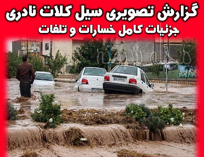 تصاویر سیل کلات نادری + گزارش تصاویر سيل مشهد
