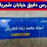 خیابان شجریان در تهران کجاست؟ + آدرس خیابان محمدرضا شجریان