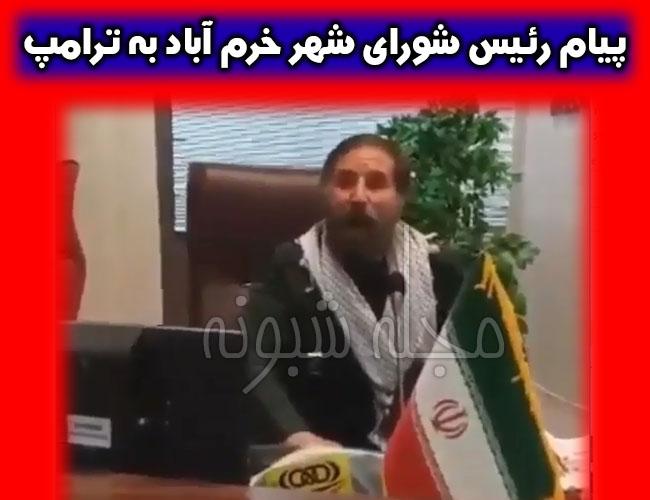 انگلیسی حرف زدن و پیام رئیس شورای شهر خرم آباد به ترامپ
