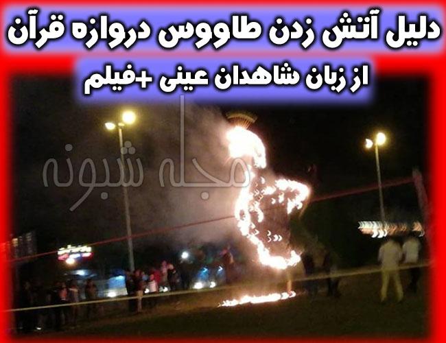 علت آتش زدن طاووس دروازه قرآن شیراز به خاطر بدشگونی