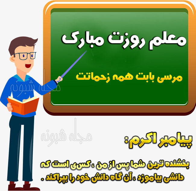 متن تبریک روز معلم مبارک و عکس نوشته تبریک روز معلم 99