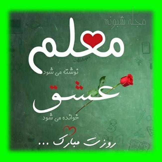 پیامک تبریک روز معلم مبارک و عکس نوشته روز معلم 99