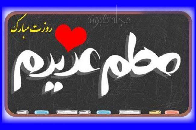 پیامک تبریک روز معلم مبارک و عکس پروفایل تبریک روز معلم