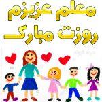 پیامک تبریک روز معلم مبارک و متن ، شعر ، اشعار روز معلم