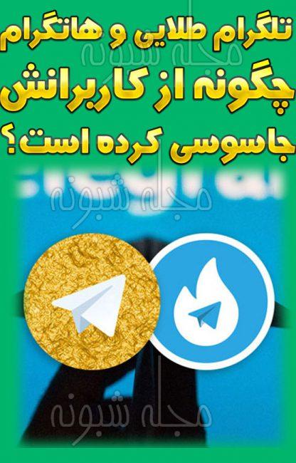 هشدار تلگرام طلایی و هاتگرام در گوگل پلی + جاسوسی تلگرام طلایی