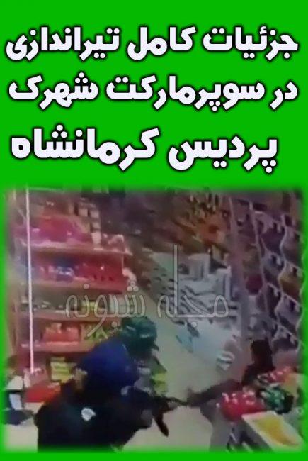 فیلم تیراندازی سوپرمارکت شهرک پردیس کرمانشاه + جزئیات