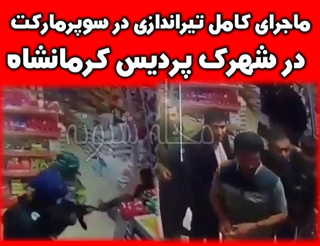 فیلم تیراندازی سوپرمارکت پردیس کرمانشاه