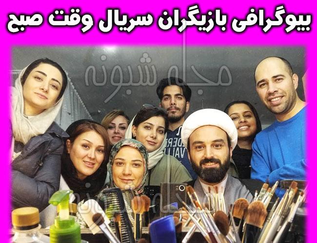 بازیگران سریال وقت صبح + خلاصه داستان سریال وقت صبح