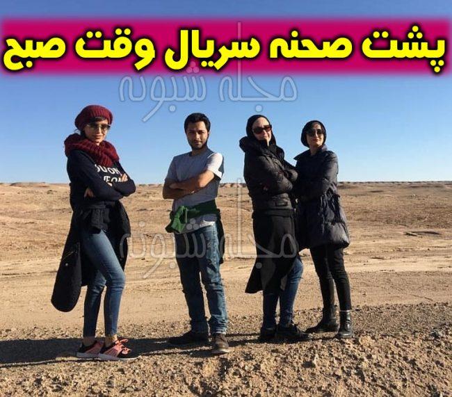 بازیگران سریال به وقت صبح + خلاصه داستان سریال وقت صبح