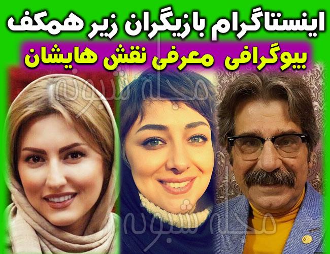ویدا جوان و سمیرا حسینی بازیگران سریال زیر همکف