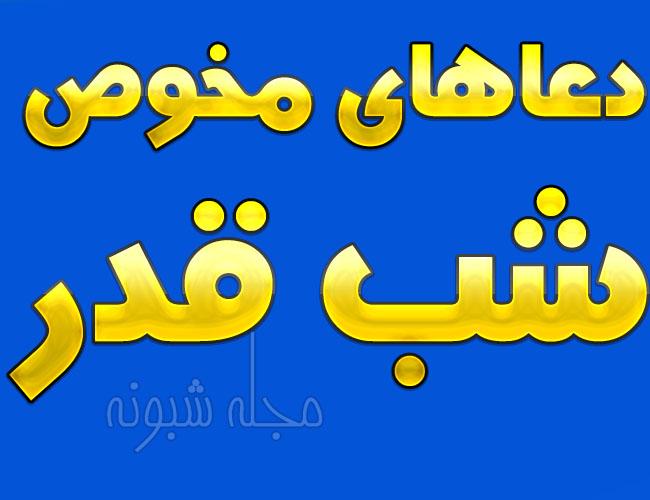 اعمال و دعای شب قدر بیست و سوم رمضان و دعای 23 ماه رمضان