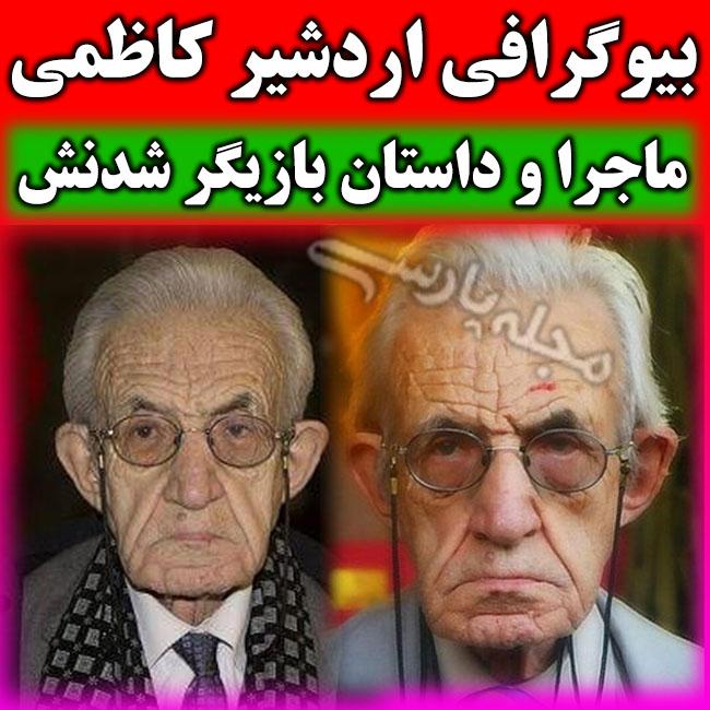 اردشیر کاظمی درگذشت | بیوگرافی اردشير کاظمي بازیگر درگذشت