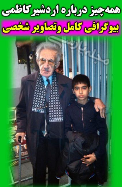 اردشیر کاظمی | بیوگرافی اردشير کاظمي بازیگر درگذشت