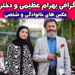 بیوگرافی بهرام عظیمی و همسر و دخترش (کارگردان انیمیشن) +اینستاگرام