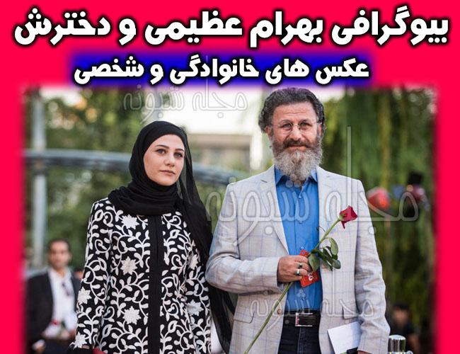 بیوگرافی بهرام عظیمی و همسرش (کارگردان انیمیشن و کاریکاتوریست)