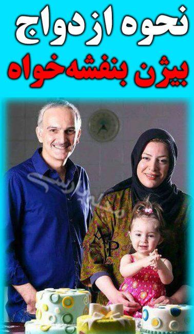 بیوگرافی بیژن بنفشه خواه و همسرش و دخترش یاسمین