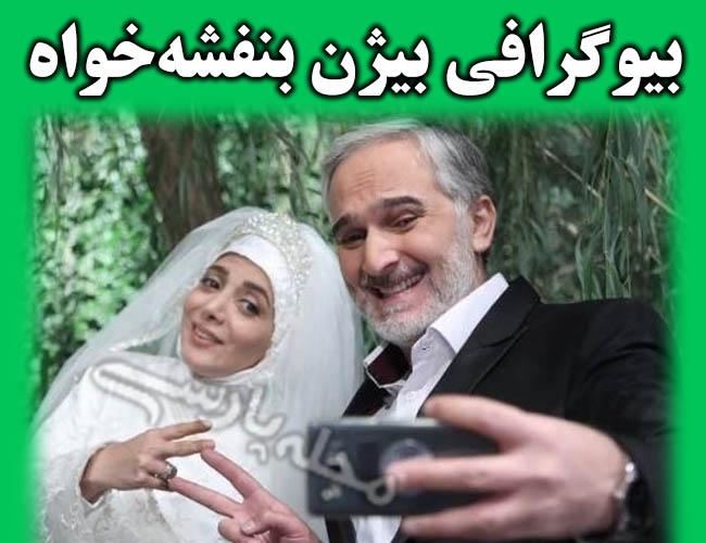 بیوگرافی بیژن بنفشه خواه و همسرش + ماجرای ازدواج و تصاویر