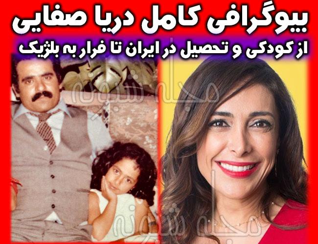بیوگرافی دریا صفایی زن ایرانی پارلمان بلژیک + همسرش