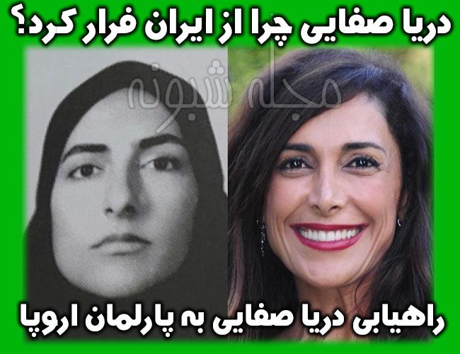 بیوگرافی دریا صفایی زن ایرانی عضو پارلمان بلژیک + عکس های دريا صفايي