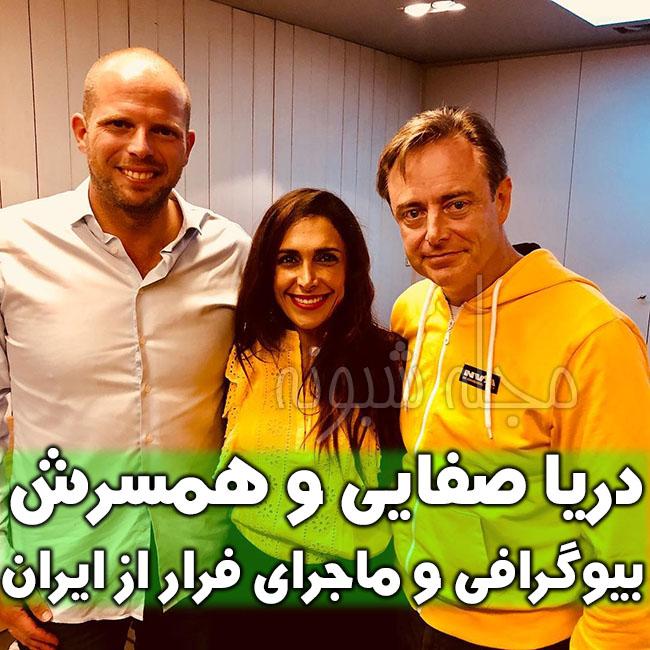 بیوگرافی دریا صفایی زن ایرانی الاصل پارلمان بلژیک + همسرش
