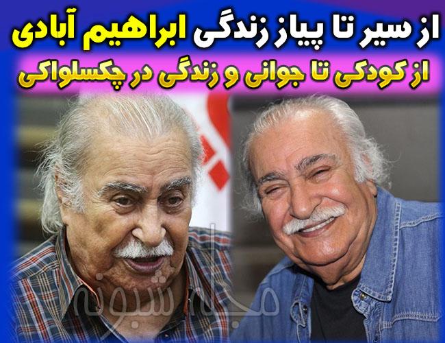 بیوگرافی ابراهیم آبادی بازیگر و همسرش + علت درگذشت ابراهیم آبادی