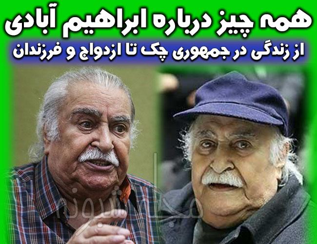درگذشت ابراهیم آبادی بازیگر و همسرش + بیماری ابراهيم آبادي